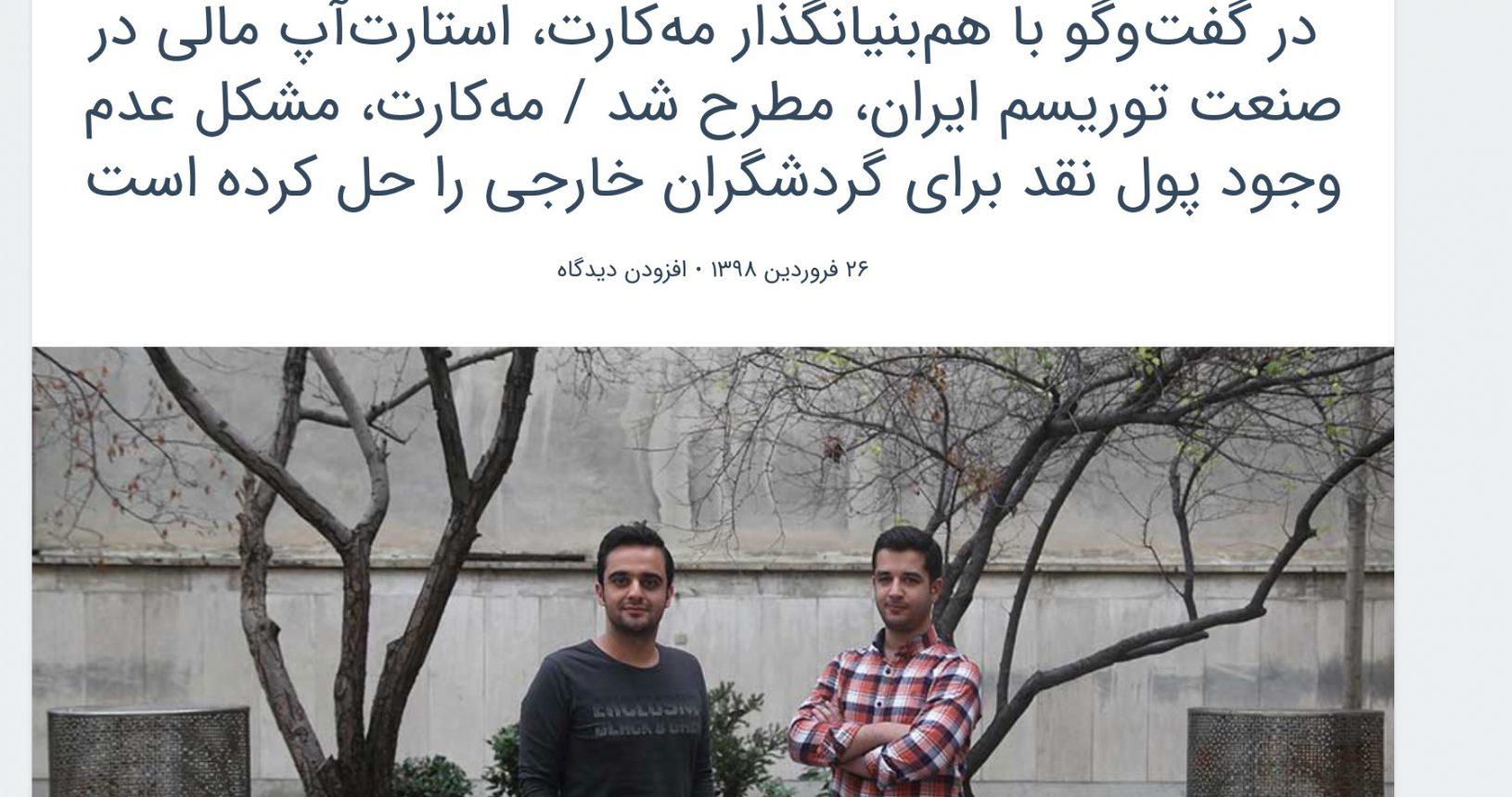 Way2Pay Interview - Farsi